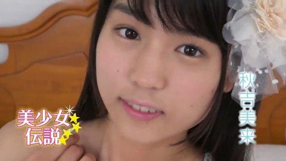 秋吉美来 美少女伝説のむっちりお尻食い込みキャプ 画像64枚 58