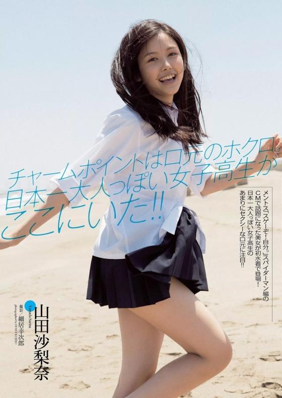 山田沙梨奈 SARINA360°のスレンダー水着姿キャプ 画像26枚 17
