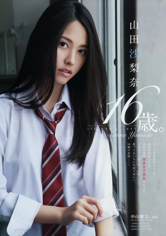 山田沙梨奈 SARINA360°のスレンダー水着姿キャプ 画像26枚 21