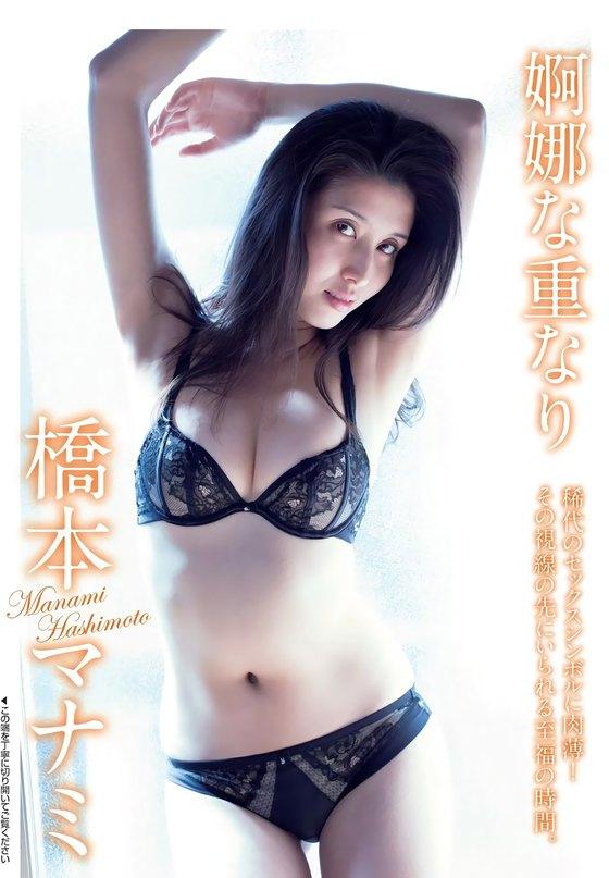 橋本マナミ 週プレのM字開脚セミヌードグラビア 画像30枚 24