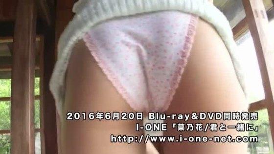 菜乃花 DVD君と一緒にのIカップ爆乳ハミ乳キャプ 画像37枚 23