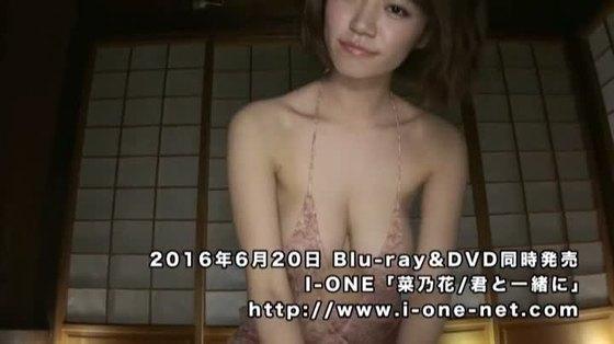 菜乃花 DVD君と一緒にのIカップ爆乳ハミ乳キャプ 画像37枚 29