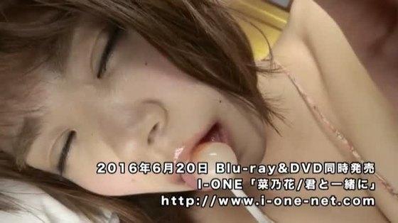 菜乃花 DVD君と一緒にのIカップ爆乳ハミ乳キャプ 画像37枚 30