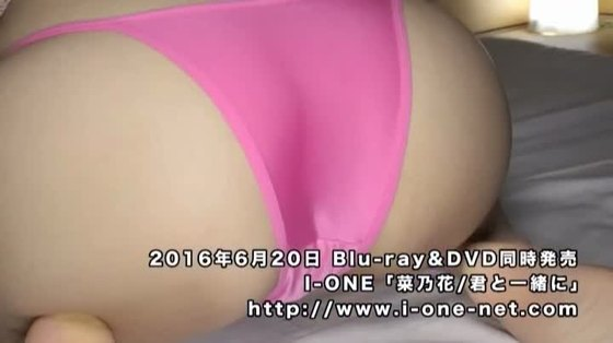 菜乃花 DVD君と一緒にのIカップ爆乳ハミ乳キャプ 画像37枚 31