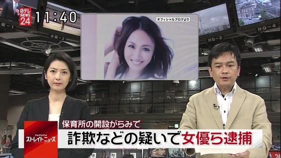 藤川千景 逮捕された美魔女タレントのFカップ谷間 画像19枚 2