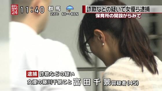 藤川千景 逮捕された美魔女タレントのFカップ谷間 画像19枚 3