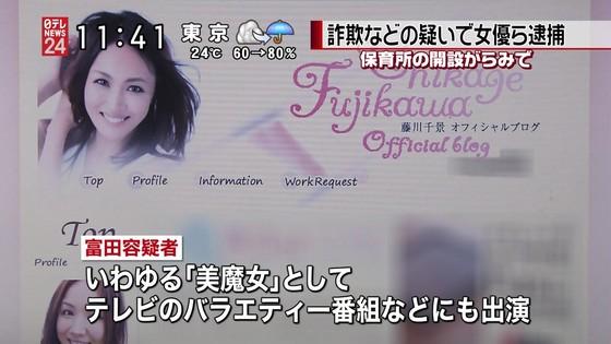 藤川千景 逮捕された美魔女タレントのFカップ谷間 画像19枚 4