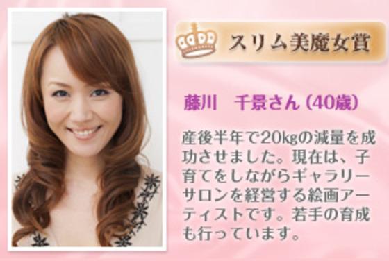 藤川千景 逮捕された美魔女タレントのFカップ谷間 画像19枚 6