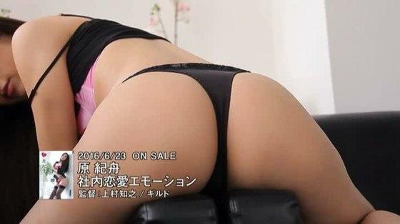 原紀舟 社内恋愛エモーションの股間食い込みキャプ 画像52枚 29