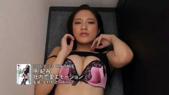 原紀舟 社内恋愛エモーションの股間食い込みキャプ 画像52枚 30