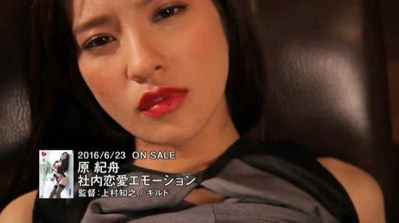 原紀舟 社内恋愛エモーションの股間食い込みキャプ 画像52枚 37