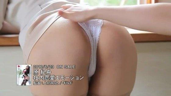 原紀舟 社内恋愛エモーションの股間食い込みキャプ 画像52枚 5