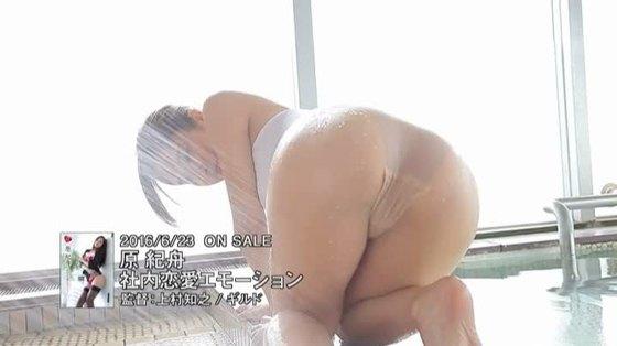 原紀舟 社内恋愛エモーションの股間食い込みキャプ 画像52枚 9