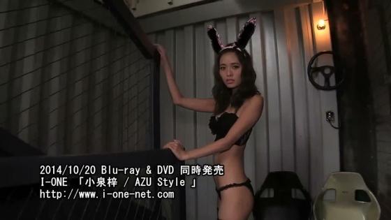 小泉梓 AZU StyleのEカップ手ブラハミ乳キャプ 画像49枚 20
