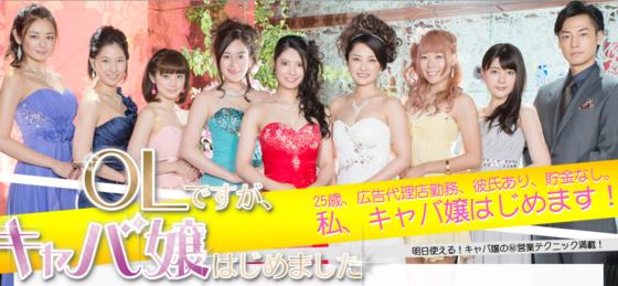 片山萌美 ドラマのキャバ嬢役で披露するGカップ谷間キャプ 画像30枚 2