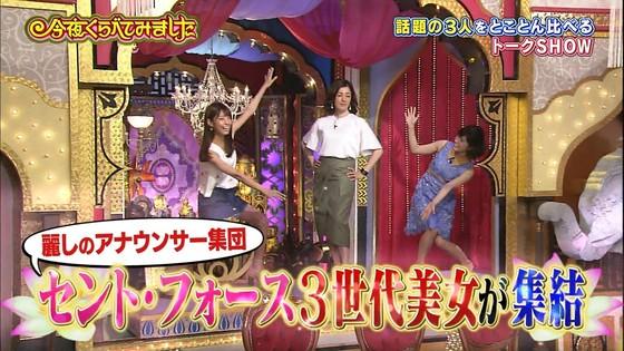 岡副麻希 今夜くらべてみましたのミニスカ美脚と腋チラキャプ 画像28枚 2