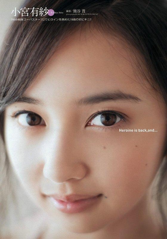 小宮有紗 ラブライブ声優のBカップ水着グラビア 画像20枚 13