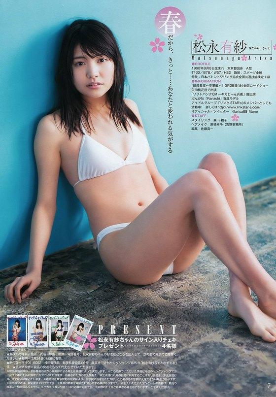 松永有紗 ヤングアニマルのBカップ水着グラビア 画像30枚 30