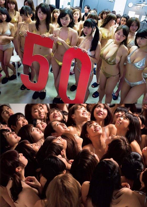 週プレ最新号の酒池肉林なグラドル50人前おっぱい100個 画像33枚 12