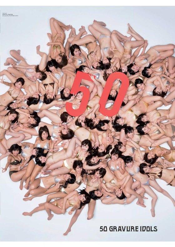 週プレ最新号の酒池肉林なグラドル50人前おっぱい100個 画像33枚 1