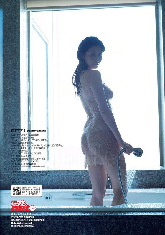 橋本マナミ FLASH袋とじの写真集先行Gカップ緊縛 画像25枚 13
