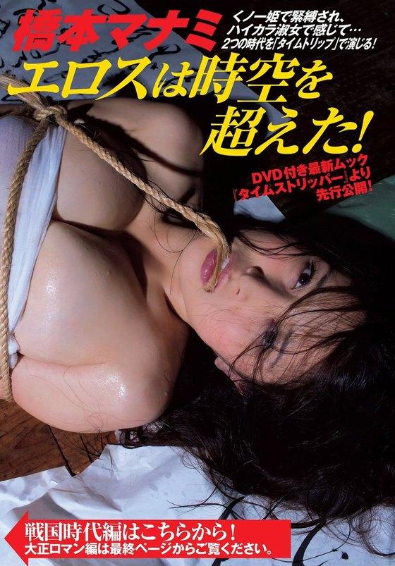 橋本マナミ FLASH袋とじの写真集先行Gカップ緊縛 画像25枚 2