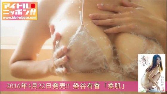 染谷有香 フラッシュの乳首ポチGカップ爆乳グラビア 画像30枚 28