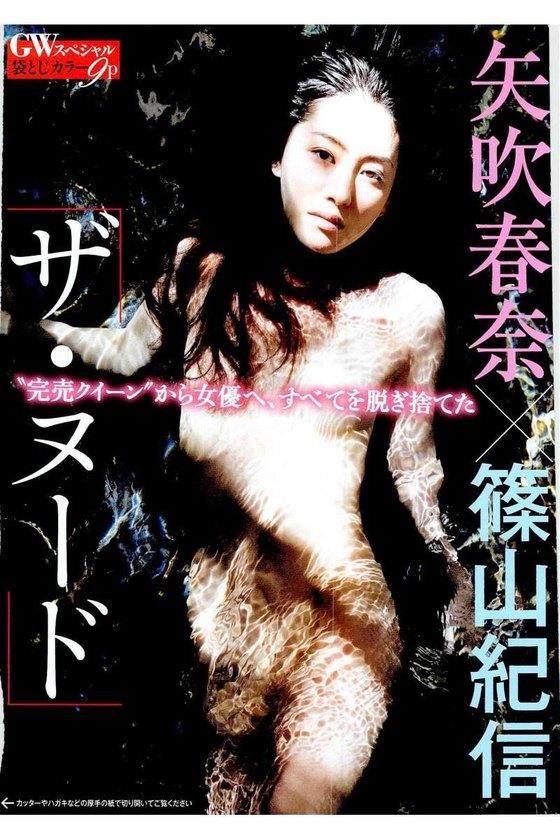 矢吹春奈 映画日本で一番悪い奴らの刺青ヌードグラビア 画像26枚 11