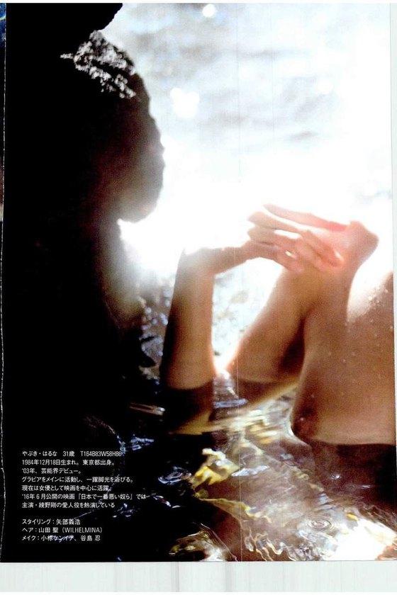 矢吹春奈 映画日本で一番悪い奴らの刺青ヌードグラビア 画像26枚 15