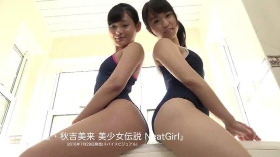榊まこ 美少女伝説 NeatGirlの美尻食い込みキャプ 画像38枚 15