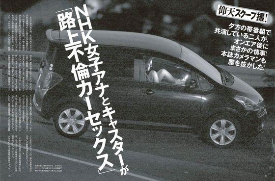早川美奈 フライデーのNHK女子アナ不倫カーセックス 画像14枚 5