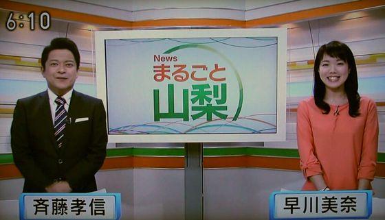 早川美奈 フライデーのNHK女子アナ不倫カーセックス 画像14枚 6