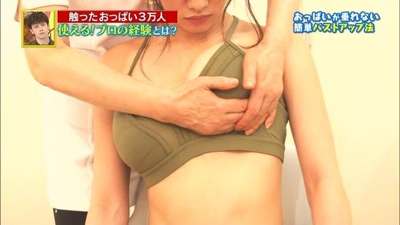 今野杏南 おっぱい体操でFカップ生乳揉まれまくりキャプ 画像32枚 13