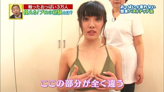 今野杏南 おっぱい体操でFカップ生乳揉まれまくりキャプ 画像32枚 18