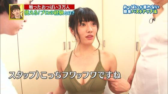 今野杏南 おっぱい体操でFカップ生乳揉まれまくりキャプ 画像32枚 20
