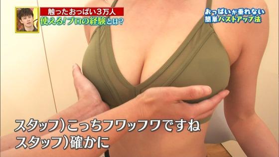 今野杏南 おっぱい体操でFカップ生乳揉まれまくりキャプ 画像32枚 21