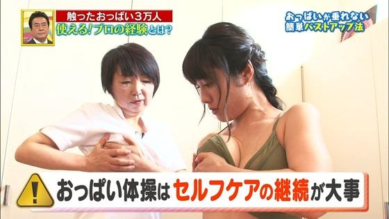 今野杏南 おっぱい体操でFカップ生乳揉まれまくりキャプ 画像32枚 24