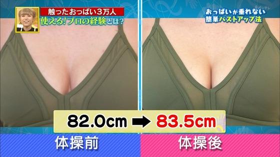 今野杏南 おっぱい体操でFカップ生乳揉まれまくりキャプ 画像32枚 26