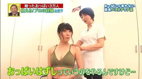 今野杏南 おっぱい体操でFカップ生乳揉まれまくりキャプ 画像32枚 4
