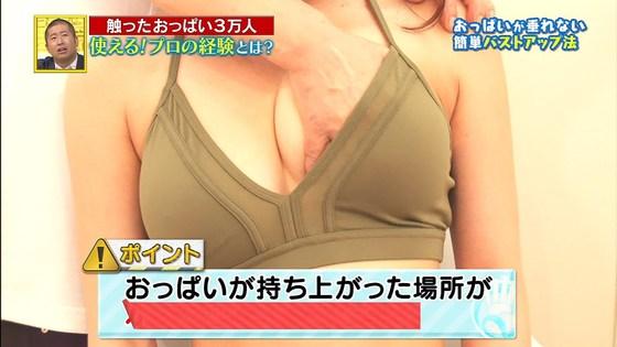 今野杏南 おっぱい体操でFカップ生乳揉まれまくりキャプ 画像32枚 7
