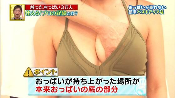 今野杏南 おっぱい体操でFカップ生乳揉まれまくりキャプ 画像32枚 8