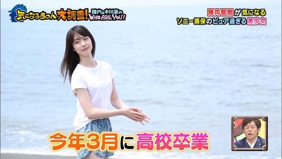 唐田えりか ソニー損保CMの若手女優美少女キャプ 画像21枚 10