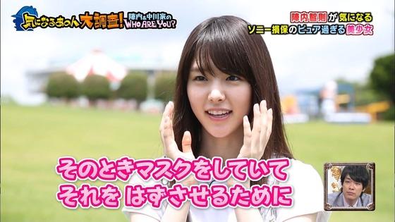 唐田えりか ソニー損保CMの若手女優美少女キャプ 画像21枚 15