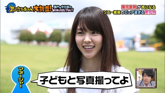 唐田えりか ソニー損保CMの若手女優美少女キャプ 画像21枚 16
