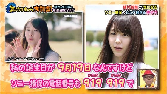 唐田えりか ソニー損保CMの若手女優美少女キャプ 画像21枚 19
