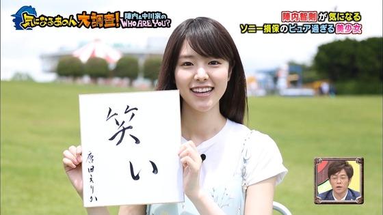唐田えりか ソニー損保CMの若手女優美少女キャプ 画像21枚 20