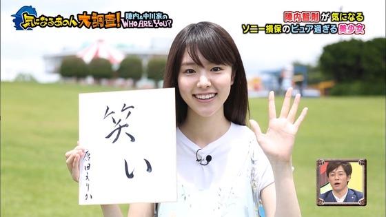 唐田えりか ソニー損保CMの若手女優美少女キャプ 画像21枚 21