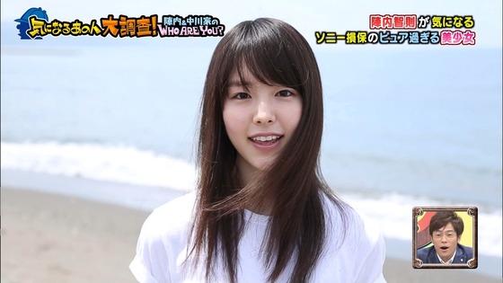 唐田えりか ソニー損保CMの若手女優美少女キャプ 画像21枚 2