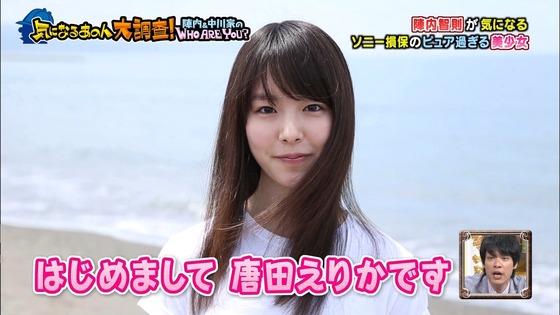 唐田えりか ソニー損保CMの若手女優美少女キャプ 画像21枚 3