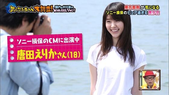 唐田えりか ソニー損保CMの若手女優美少女キャプ 画像21枚 4